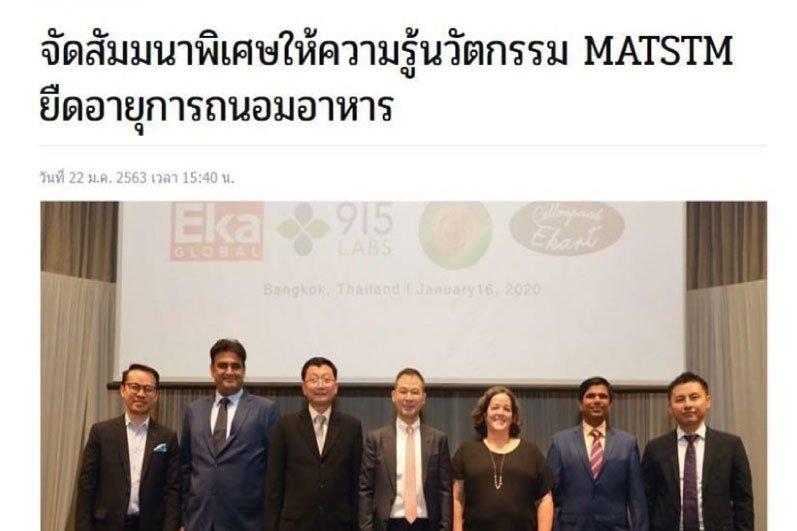 จัดสัมมนาพิเศษให้ความรู้นวัตกรรม MATSTM ยืดอายุการถนอมอาหาร